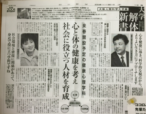 大学解体新書_大阪人間科学大学_健康心理学科